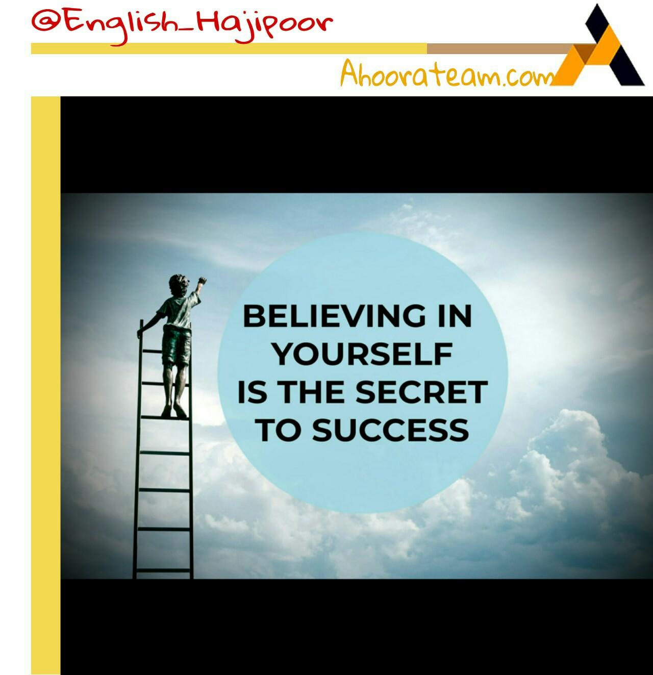 ما به خودمون باور داریم شما چه طور؟