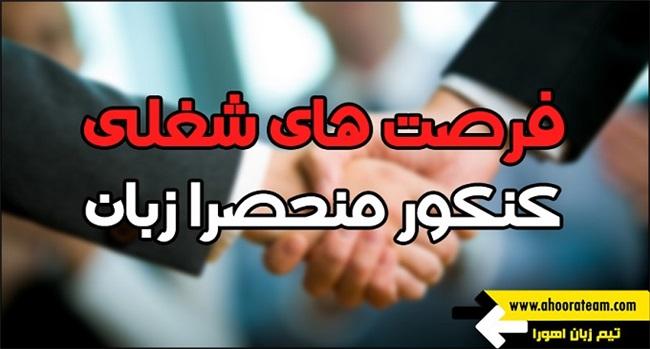 منحصرا زبان: بازار کار و فرصت های شغلی رشته های زبان خارجی