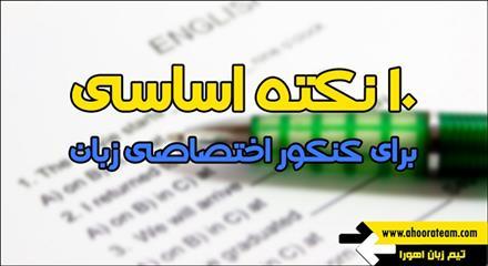 10 نکته اساسی برای کنکور زبان تخصصی (منحصرا زبان)