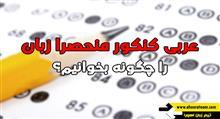 منحصرا زبان: عربی کنکور منحصرا زبان را چگونه بخوانیم؟